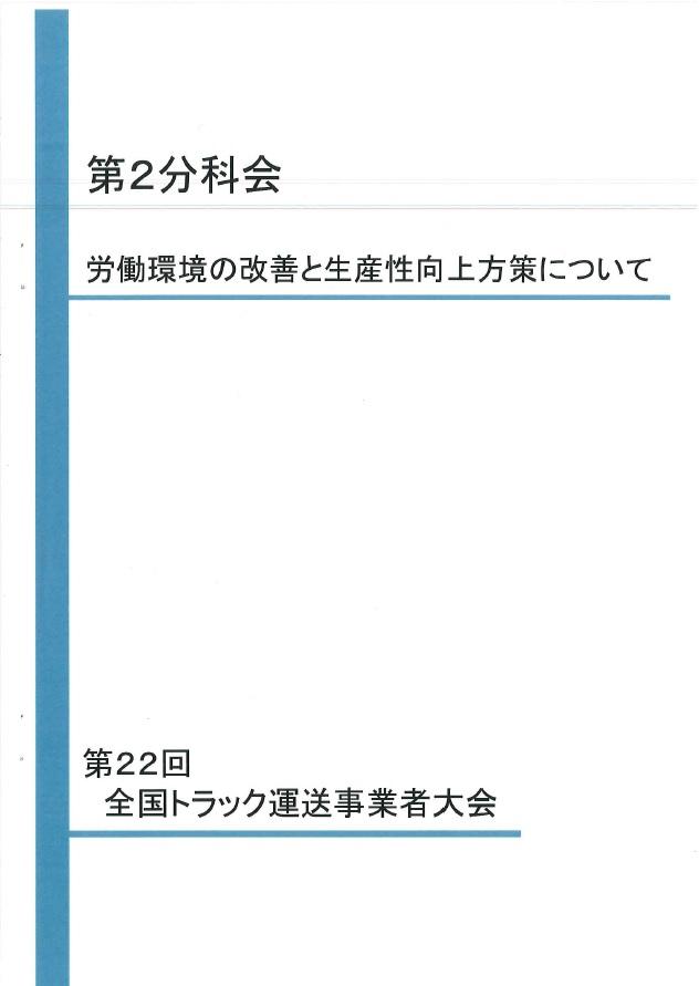 20171003zentokyou bunkakai1