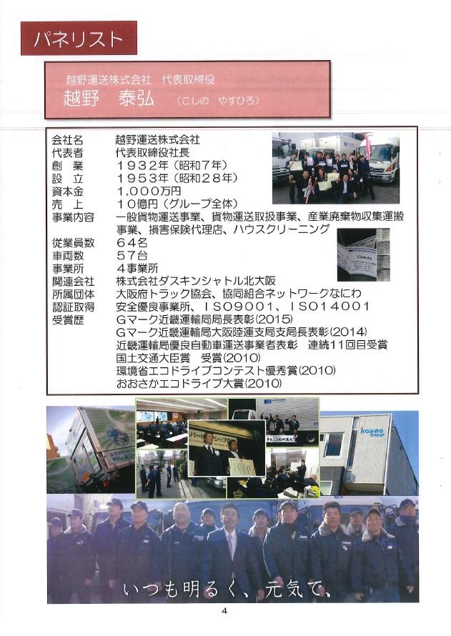 20171003zentokyou bunkakai2
