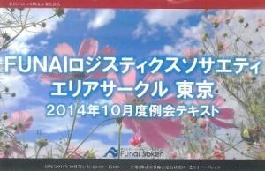 20141010-1blog