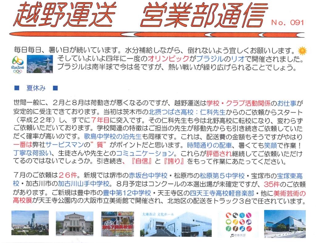 越野運送 営業部通信No.091