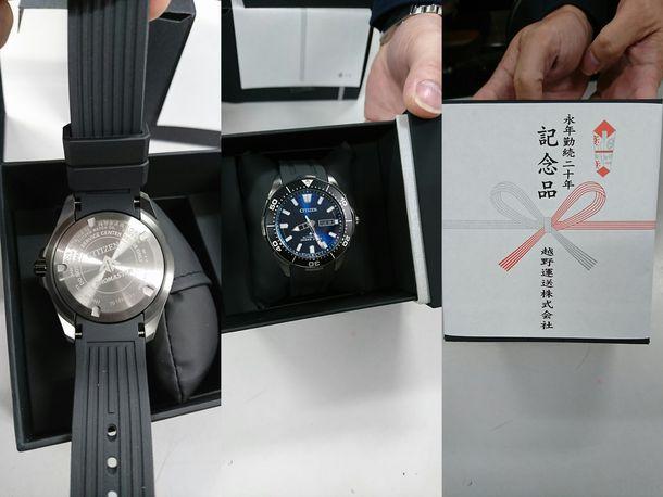 20年永年勤続表彰 副賞の腕時計