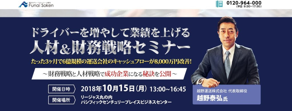 2018-09-13funai セミナー
